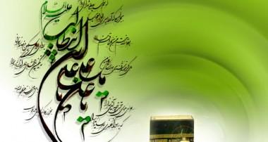 ولادت حضرت امام علي(ع) – روز پدر(1)