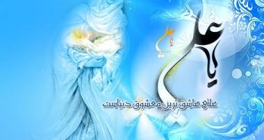 امام علی (ع) حامی بی نظیر پیامبر(ص)