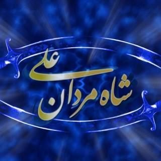 داستانهایی از امام علی علیه السلام : یک خلاف ، پنج نوع مجازات