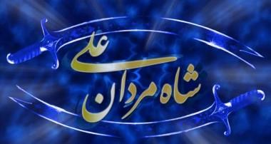امام علی (ع) و مستمری دادن به نصرانی بازنشسته