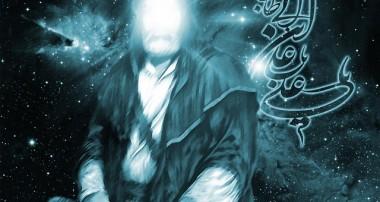 فضائل امام علی ـ علیه السلام ـ