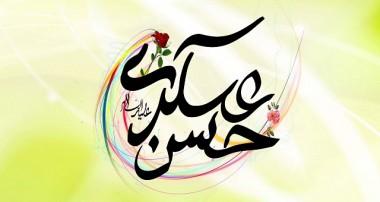 انوارتابناک امام حسن عسکری (علیه السلام) در آفاق جهان