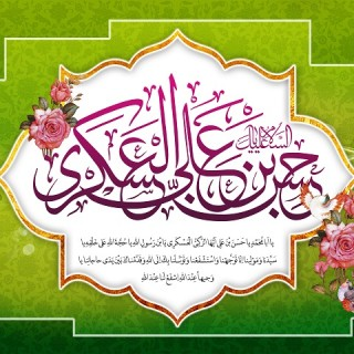 انتظارات امام حسن عسکرى (علیه السلام) از شیعیان