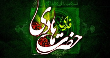 فضايل و كرامات امام هادي(ع)