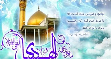 نقش امام هادي (علیه السلام) در انديشه مهدويت