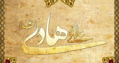 امام هادی(علیه السلام) وفرهنگ دعا و زیارت