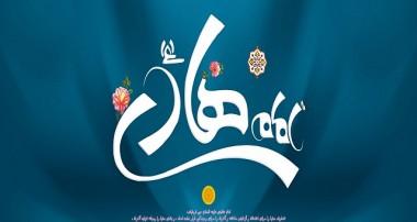 روایتی خواندنی درباره امام هادی علیه السلام
