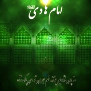 امام هادي (علیه السلام) و سامان بخشي تحولات فكري