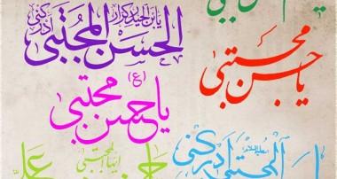 علّت پذیرش صلح از لسان مبارک امام حسن مجتبی(ع)