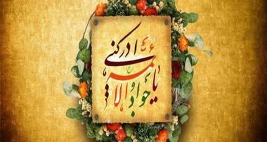 احادیث امام جواد علیه السلام: جهاد اکبر