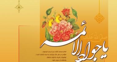 خوشه ای از فضائل امام جواد (ع)