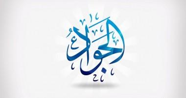 زندگی نامه امام جواد (ع)