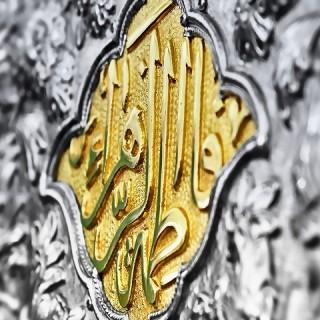 ارتباط بین حضرت زهرا (س) و امام زمان (عج)