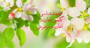 اعلام الدین