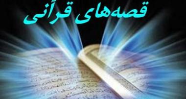 ماجرای تولد موسی (ع) و نگهداری او