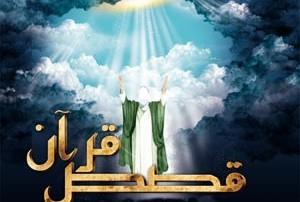 آفرینش حضرت آدم (ع)