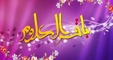 یاران، اصحاب و فرزندان امام باقر (ع)