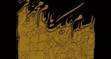 اصحاب ایرانی امام باقر(ع)