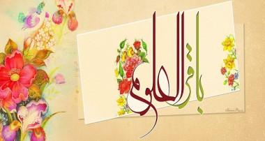 احادیث امام باقر (ع): شکایت از خدا