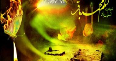 امام محمدباقر (ع) چگونه و به دست چه کسی شهید شد؟!