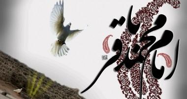 زندگينامه امام باقر (علیه السلام ) (1)