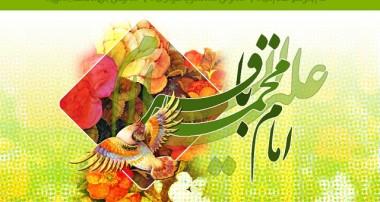 امام باقر و نشر فرهنگ شیعى