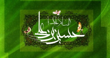 امام حسین علیه السلام الگوی زندگی (3)