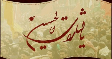 زندگی نامه امام حسین علیه السلام