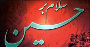 برتري امام حسين (ع) بر امامان ديگر (ع) (1)