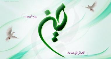 روشن بینی امام حسین علیه السلام