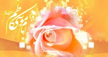 دل نوشته هایی در ولادت امام کاظم(علیه السلام)