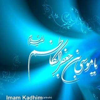 اخلاق و رفتار امام کاظم (علیه السلام)