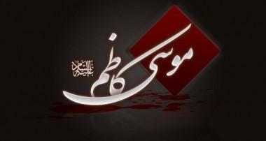 فعالیتهای سیاسی امام کاظم(ع)