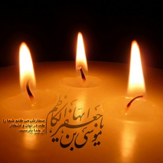 احادیث امام کاظم علیه السلام: چه چیزی موجب پیری می شود؟