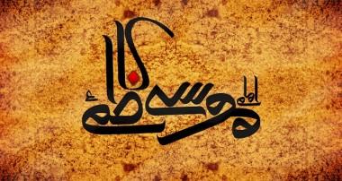 شیوه مبارزه و جهاد امام موسی کاظم (علیه السلام)