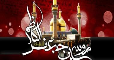 احادیث امام کاظم علیه السلام: سرکشی، هنگام رسیدن به ثروت