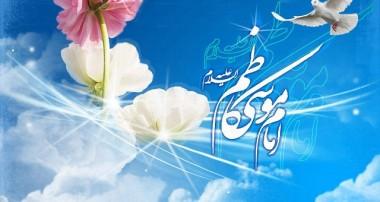 داستانهایی از کودکی امام موسی کاظم (ع)