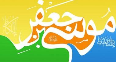 جستاری درفضائل وسیره امام کاظم (علیه السلام)