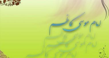 مختصری از زندگینامه امام موسی کاظم (ع)
