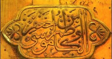 مناظرات امام کاظم علیه السلام