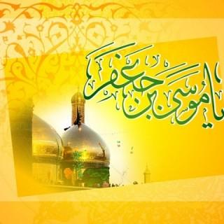 امام موسی کاظم(علیه السلام)؛ پاسدار حقیقی اسلام