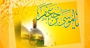 احادیث امام کاظم علیه السلام: دو برابر شدن مصیبت