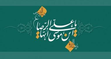 اسم شیعه بر هر کسی صادق نیست