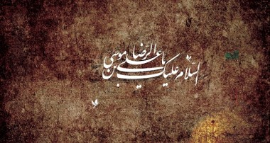 منهاج السنّه و حقایق کتمان شده درباره امام رضا (ع) و احادیث رضوی