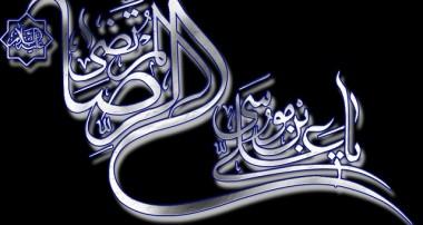 فضیلت بزرگ امیرالمؤمنین(ع) از زبان امام رضا(ع)