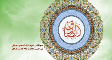 حقّ آل محمد(ص)