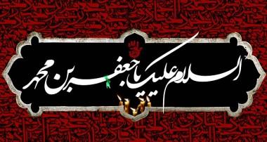 برنامه های سالروز شهادت امام صادق علیه السلام در سال 1399
