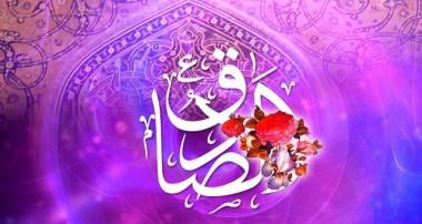 درس هايي آموزنده از زندگي امام صادق آل محمد(ص)