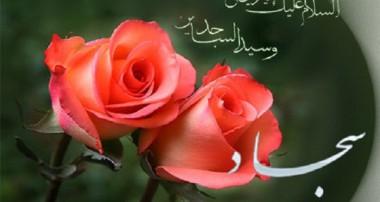 امام سجاد(علیه السلام) میراث دار قافله عشق و حماسه