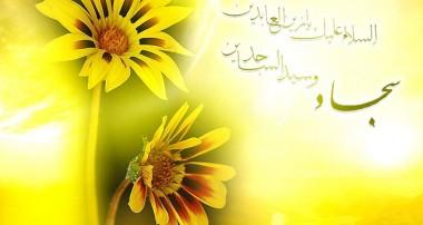 سيماي امام سجاد عليه السلام /1